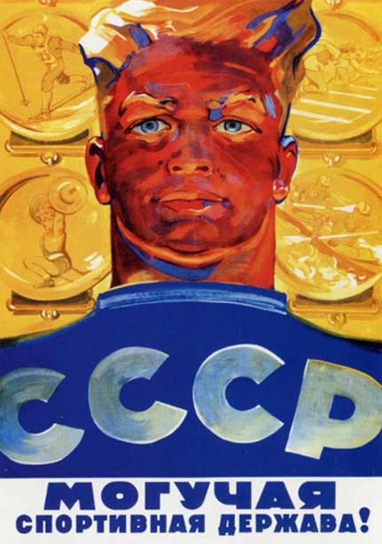 Sports Soviet Propaganda Posters Post War