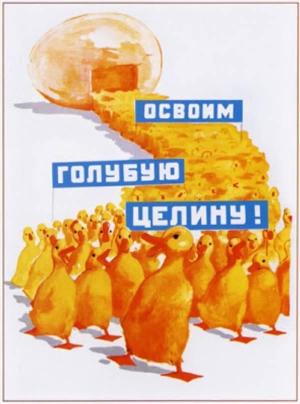 Soviet Ducks