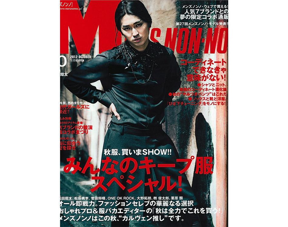 Bizarre Magazine Mens Non No