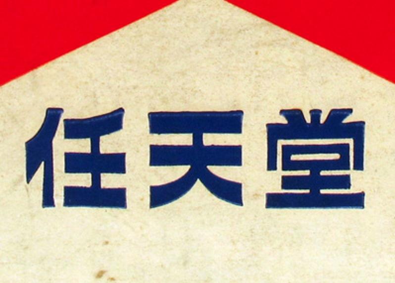 Nintendo's History Kenji Logo