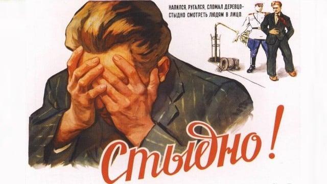Soviet Anti Alcohol Poster 1