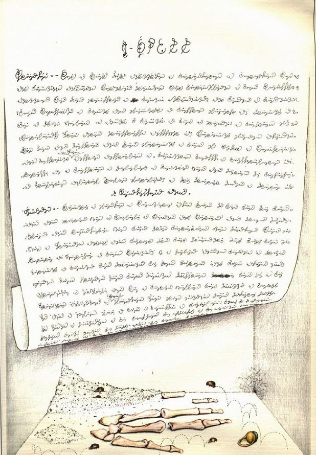 Afterword Of Codex Seraphinianus