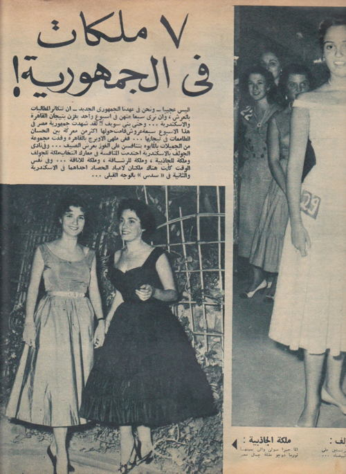 1960s Egypt Beauty Pageant