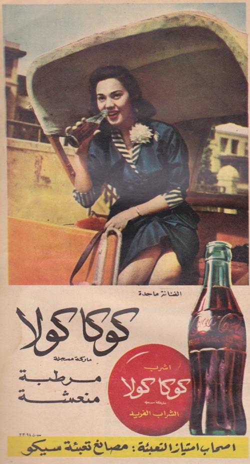 1960s Egypt Coca Cola