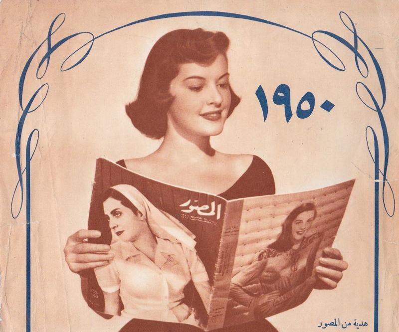 Egypt Magazine 1960s