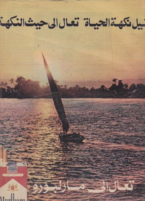 1960s Egypt Marlboro
