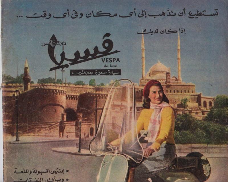Egypt Vespa