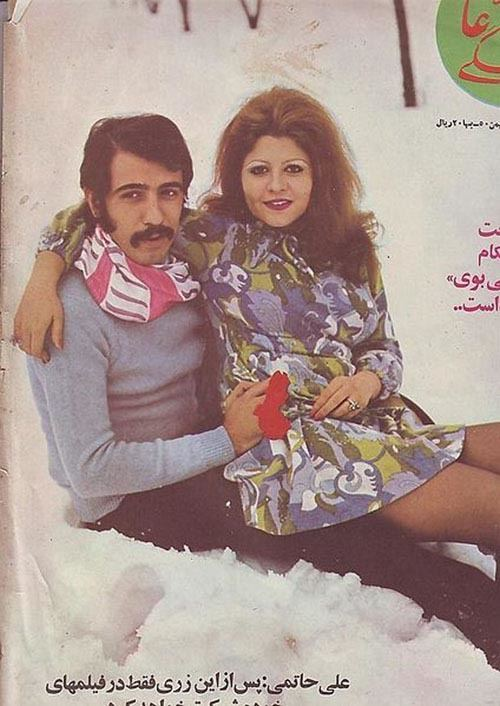 Couple In Iran In The 1970s