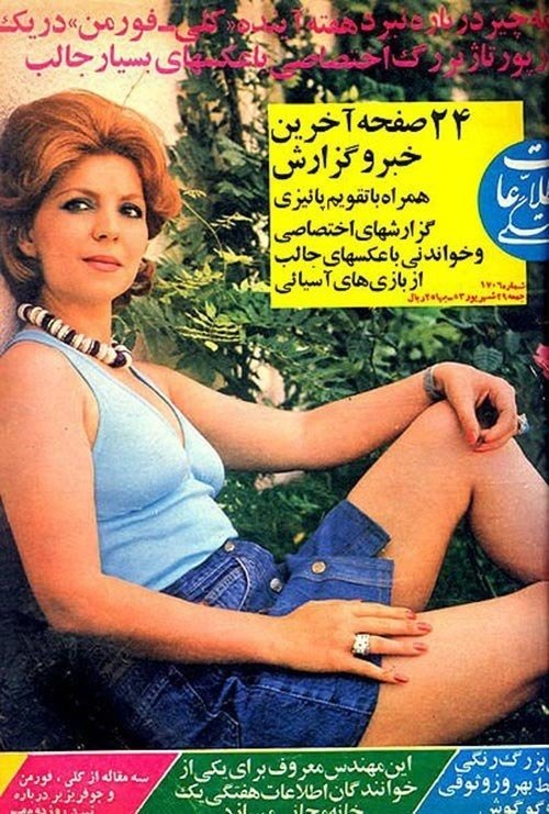 Iran Before 1979 Covergirl