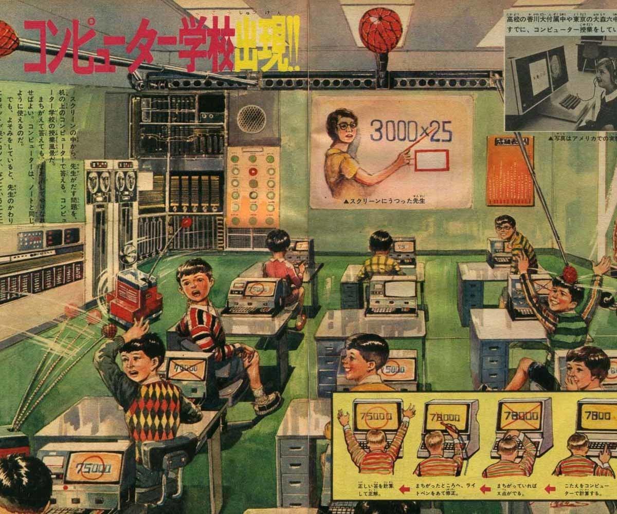japanese retro futurism classroom