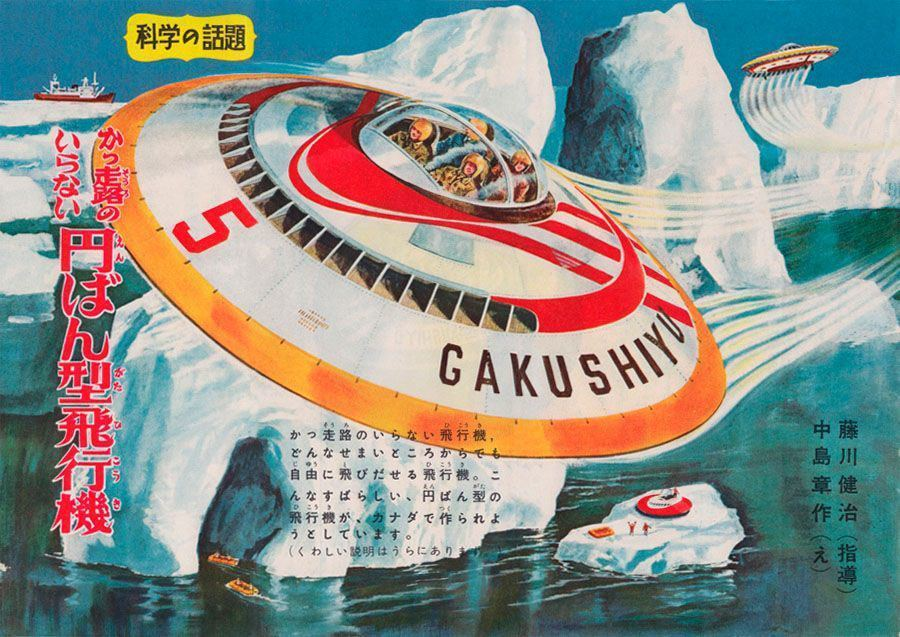 japanese futurism flying disk