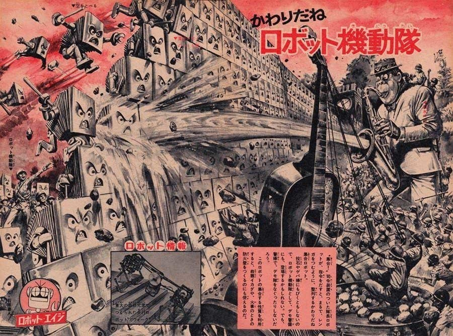 japanese retro the wall
