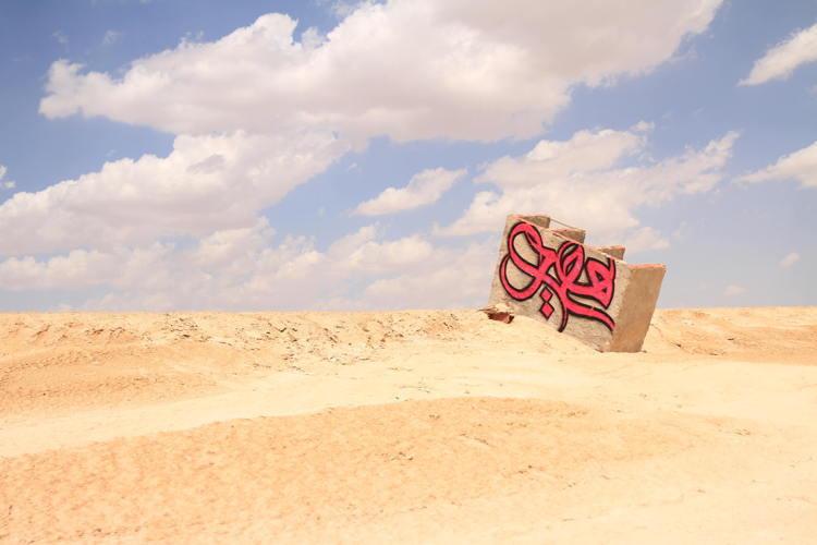 El Seed Calligraffiti Desert