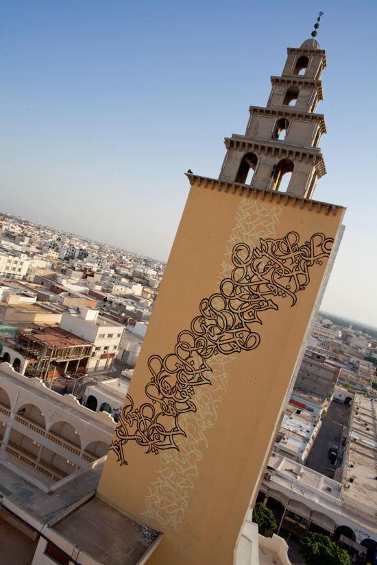 El Seed Jara Minaret
