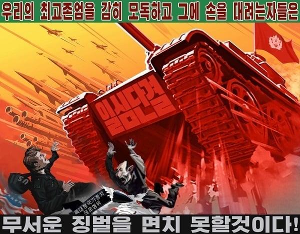 North Korean Propaganda Tank