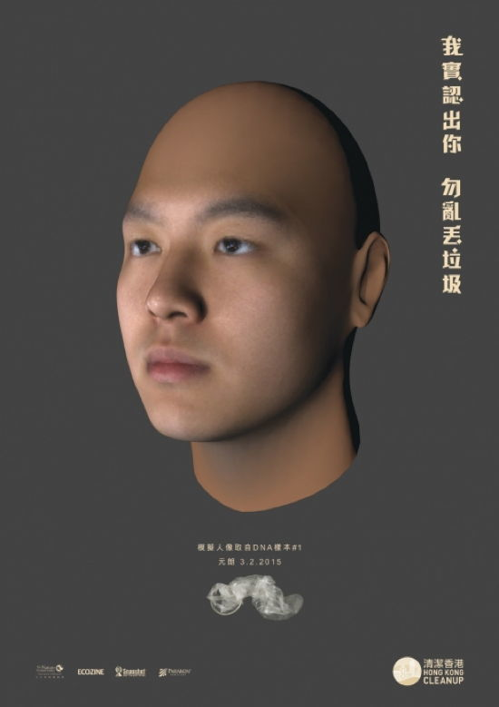 Littering In China Facial Recognition