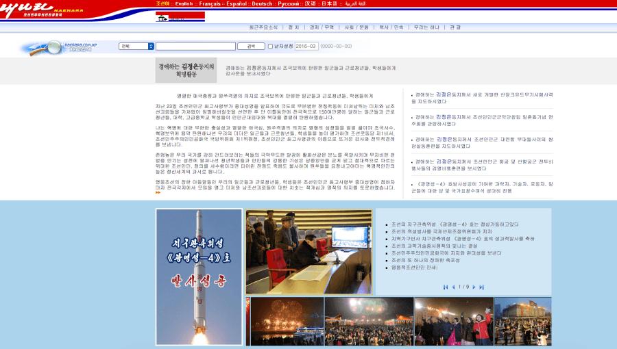 Naenara Homepage