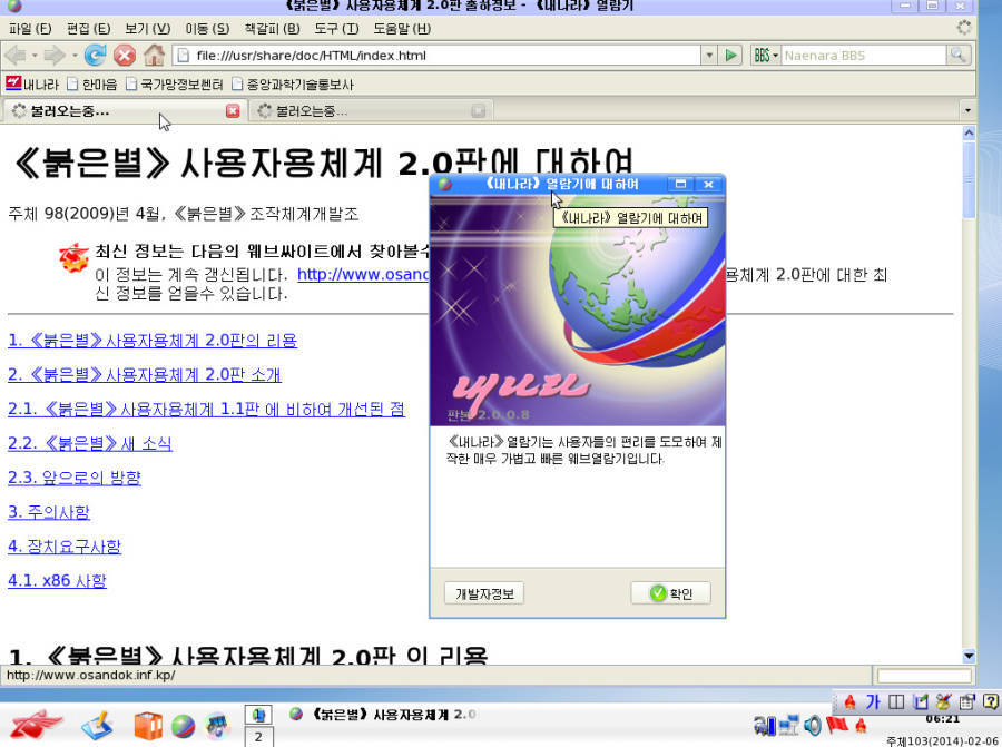 North Korea Browser