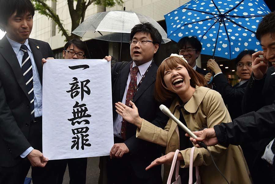 JAPAN ARTIST SEX WOMEN JUSTICE