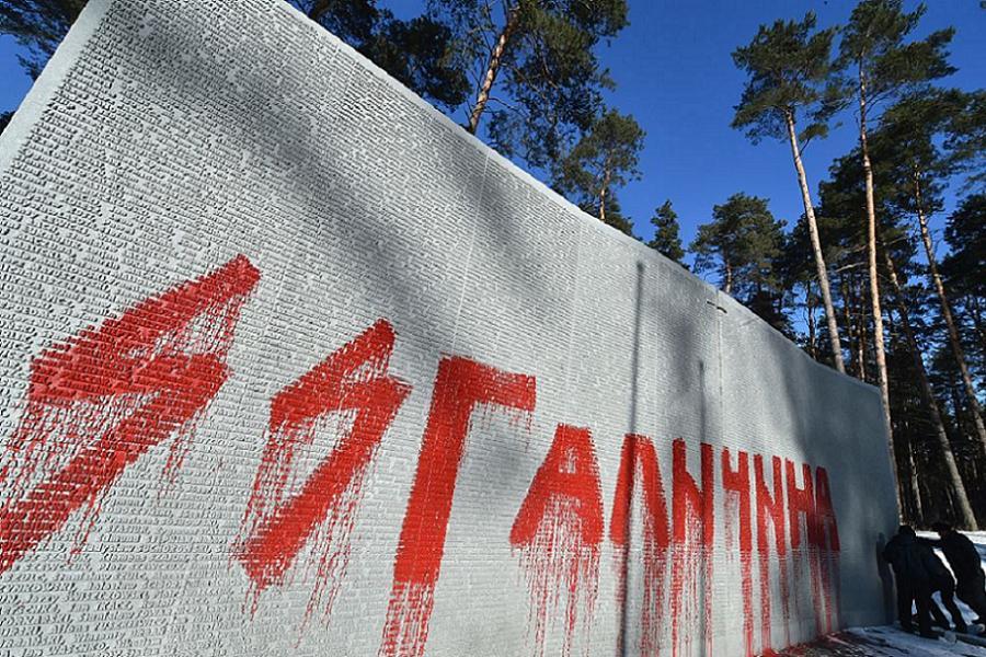 Global Fascism Memorial Graffiti