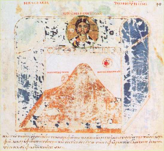 Cosmas Indicopleustes Topographia Christiana