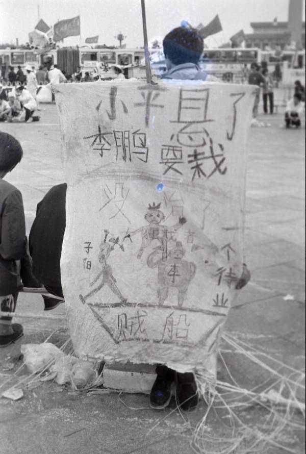 Tiananmen Protest Drawing