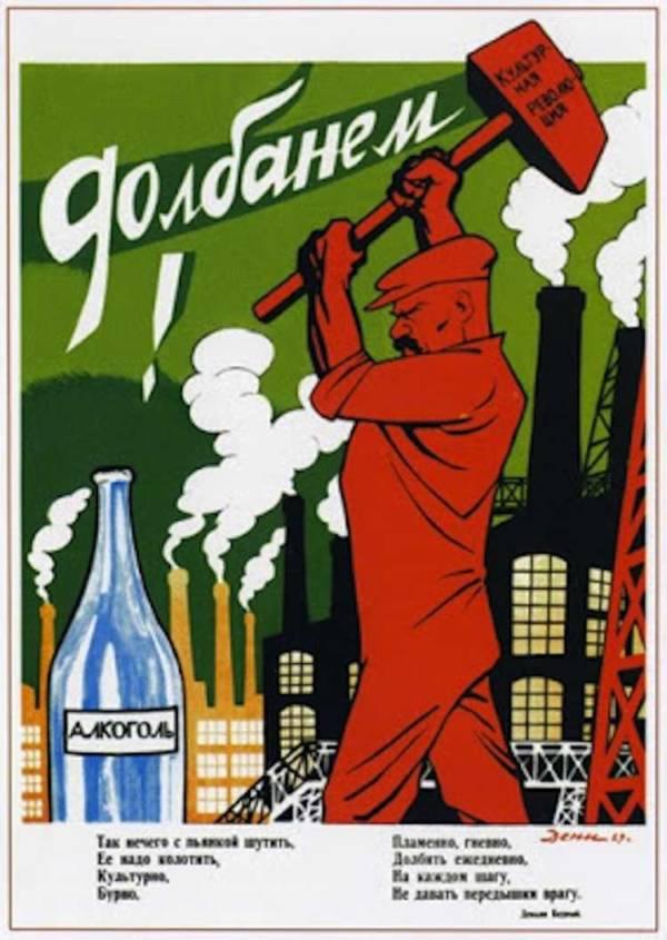 Soviet Propaganda Hammer Green