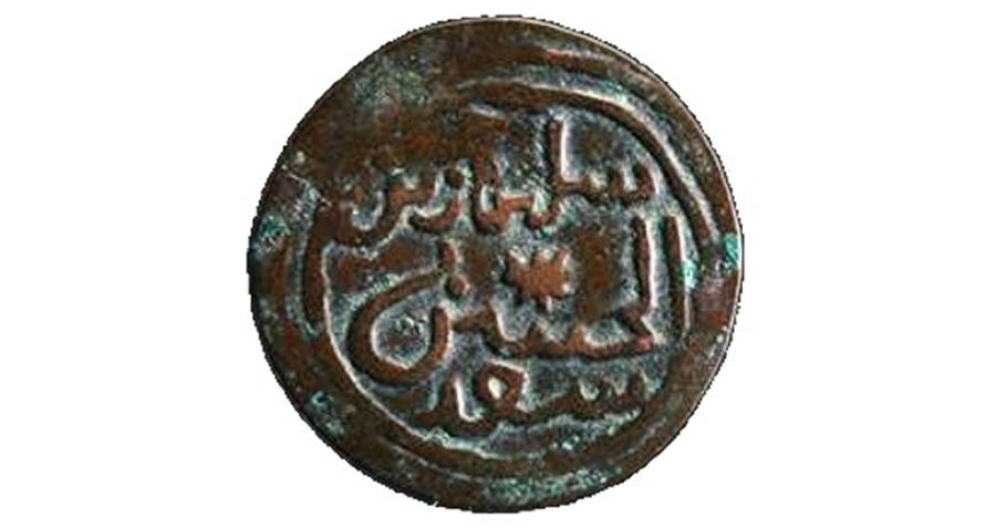 Archaeological Finds Kilwa Coin