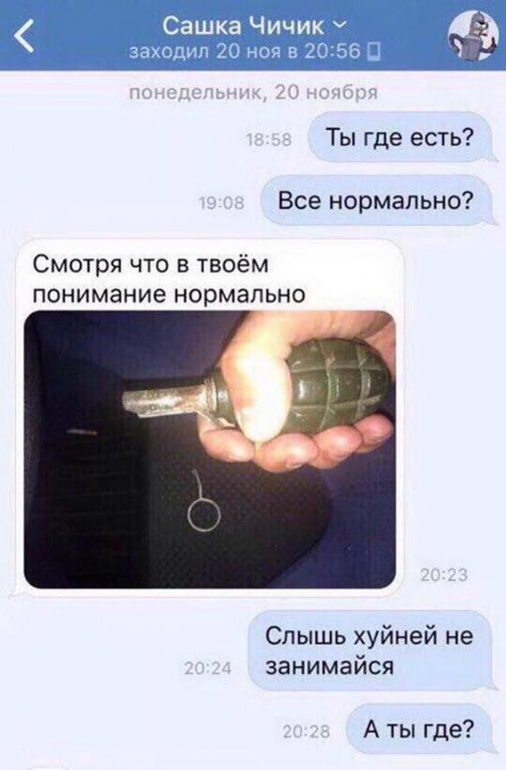Grenade Russian Selfie
