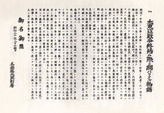 Japanese Surrender Leaflet