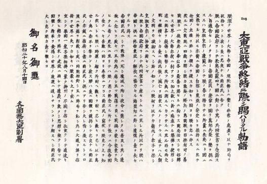 Japanese surrender leaflet