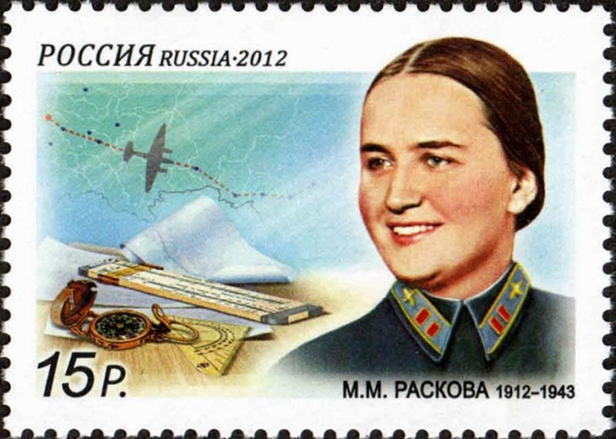 Marina Raskova Stamp Portrait