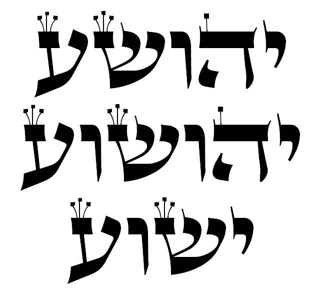 Yeshua In Hebrew Writing