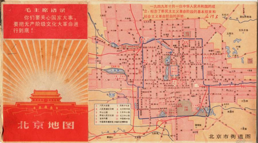 Map Renamed Beijing Streets Cultural Revolution