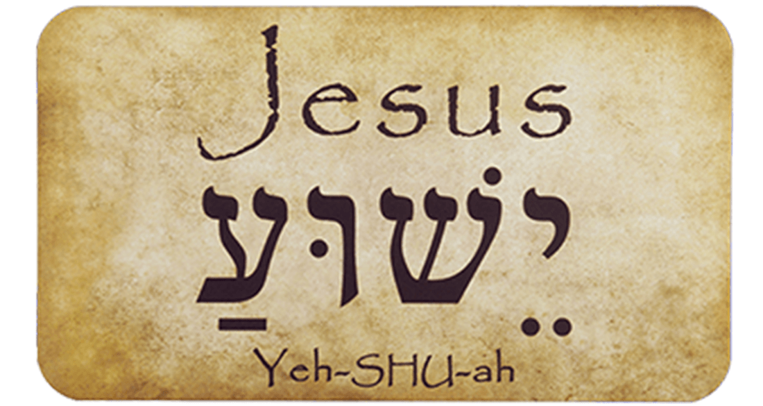 Yeshua: The History And Evolution Of Jesus' Real Name