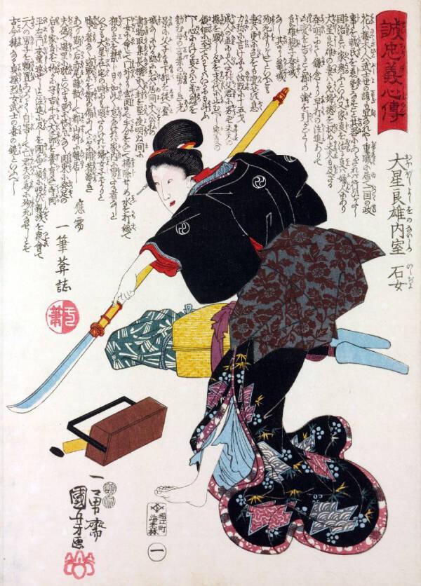 Onna Bugeisha Wielding Sword