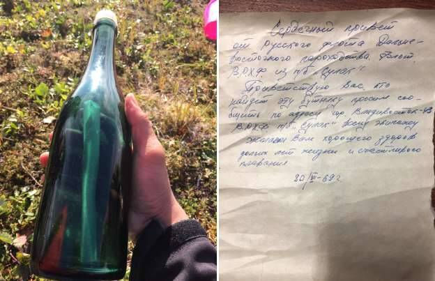 Soviet Message In A Bottle