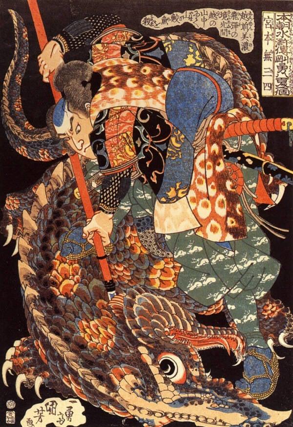 Miyamoto Musashi Killing A Monster