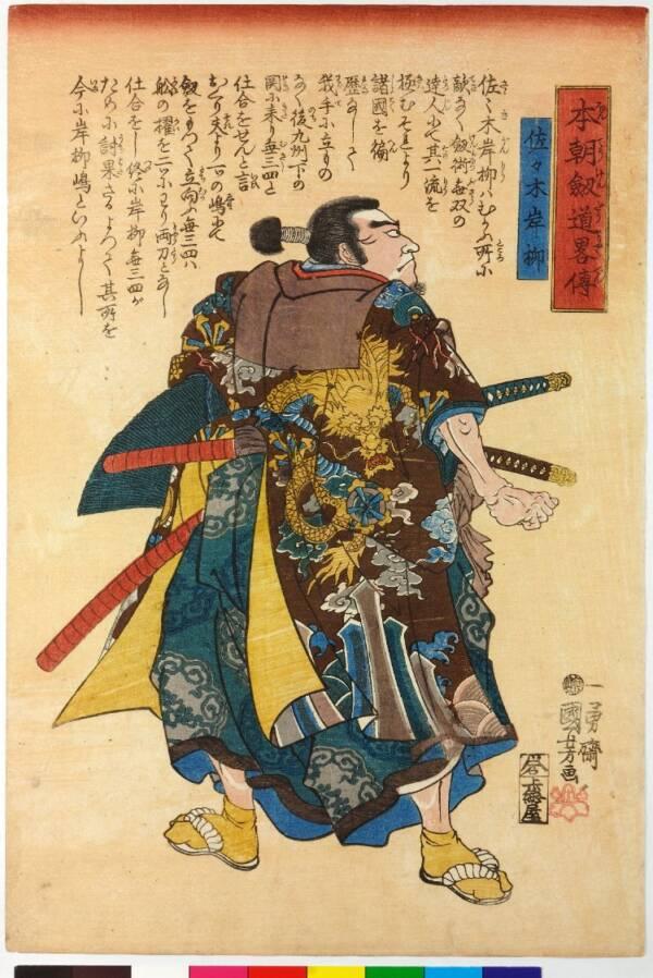 Portrait Of Sasaki Kojiro Ganryu