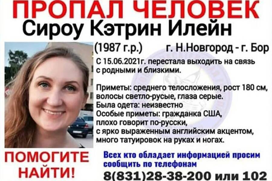 Catherine Serou Missing Poster