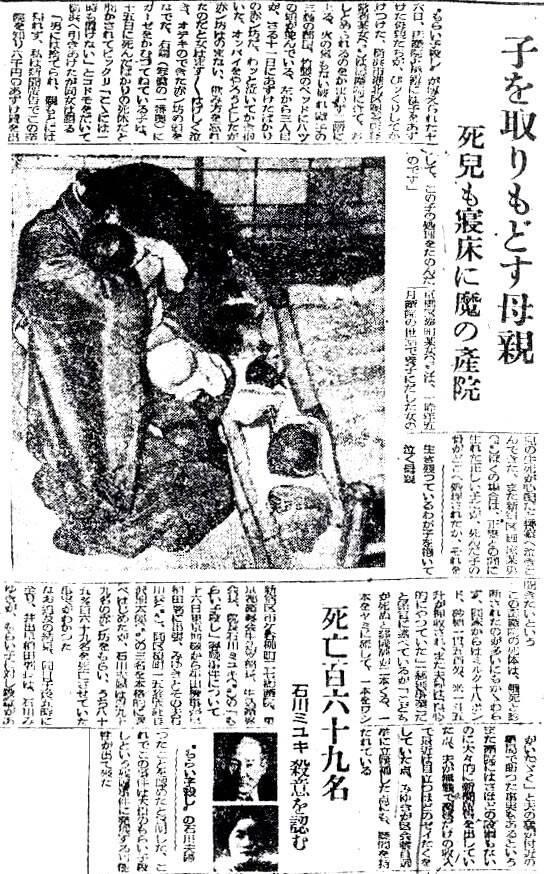 Miyuki Ishikawa Newspaper Article